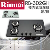 【有燈氏】林內 檯面 三口 防漏 崁入爐 玻璃 黑色 白色 鑄鐵架 天然 液化 瓦斯爐【RB-302GH】