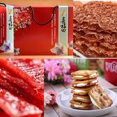 【喜福田】幸福禮盒(肉乾+肉紙+牛軋餅)三入組