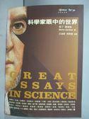 【書寶二手書T2/科學_IDX】科學家眼中的世界_馬丁.葛登能