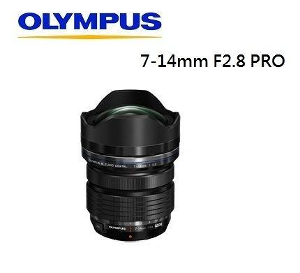 [EYE DC] OLYMPUS M.ZUIKO DIGITAL ED 7-14mm F2.8 PRO (EZ-M0714PRO) 平行輸入 一年保固 (一次付清)專業清潔組