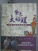 【書寶二手書T1/影視_PKG】紫色大稻埕-繁華之夢的時光旅圖_三立電視