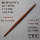 水餃喜家德搟面杖實木紅棗木35cm-40cm直徑1.8-2.2兩頭尖魚肚刻度 茱莉亞