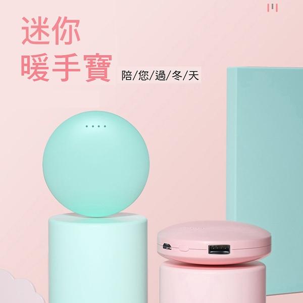 【哈生活 】充電式速熱暖手寶+行動電源兩用/暖暖寶/充電寶