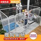 寵物圍欄 狗圍欄柵欄室內帶廁所狗籠子大中小型犬自由組合護欄【母情節禮物】