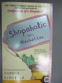 【書寶二手書T6/原文小說_KQE】Shopaholic Takes Manhattan_SophieKinsella