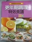 【書寶二手書T5/保健_QIA】更年期調理特效食譜_編輯部