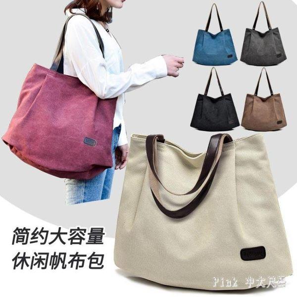 托特包帆布女包休閒ins大容量簡約單肩手提購物袋韓版側背包 Ic1552【Pink中大尺碼】