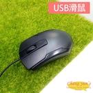 高雄/台南/屏東監視器 USB 有線滑鼠 光學滑鼠 隨機出貨 不挑款