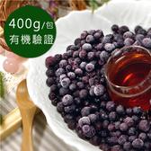加拿大進口_慈心有機驗證_急凍野生小藍莓(400g/包)