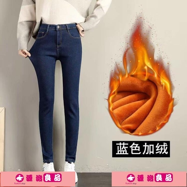 加絨牛仔褲 冬季加絨加厚牛仔褲女高腰小腳大碼修身彈力長褲顯瘦保暖棉褲女褲 源治良品