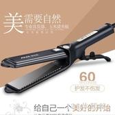 220V玉米燙拉直板夾卷髮兩用內扣熨板女奧克斯電夾板理髮店專用直髮器LB15842【123休閒館】
