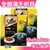 【8.鮪魚起司 黃色 12包/盒】日本 SHEBA DUO 夾心餡餅 貓咪 餅乾 貓食【小福部屋】