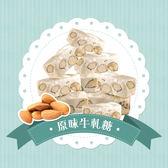 《好客-勻心房》原味牛軋糖(300g/袋),共二袋(免運商品)_A048001