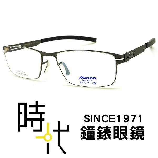 【台南 時代眼鏡 MIZUNO】美津濃 光學眼鏡鏡框MF-1317 c24 薄鈦無螺絲設計 55mm