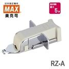 日本 美克司 RZ-A 除針器 /台