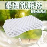 枕頭 泰國乳膠枕。天然乳膠按摩止鼾枕 M118-56【伊家伊生活美學】