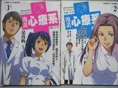 【書寶二手書T8/漫畫書_OBI】漫畫心療系_1&2集合售