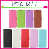 HTC U11 5.5吋 荔枝紋皮套 側翻手機套 支架 磁扣 錢包款保護殼 插卡位手機殼 左右翻保護套