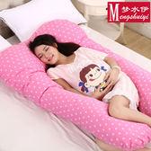 多功能孕婦枕 孕婦用品枕頭U型護腰側睡枕護腰枕睡覺側臥孕期抱枕QM 晴光小語