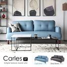 預購5月中旬-三人座 Carles卡萊斯簡約北歐三人布沙發 / 2色 / H&D東稻家居