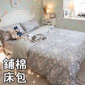 挪威花園  QPM3鋪棉雙人加大床包與雙人新式兩用被五件組  100%精梳棉  台灣製 棉床本舖