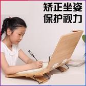 兩層閱讀架寫字板讀書臺學生老師讀書寫字架保護矯正坐姿LX 夏季上新