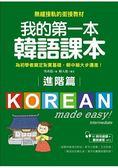 我的第一本韓語課本【進階篇】:用最輕鬆的方式讓你從韓語初級無縫接軌到中級課程(附
