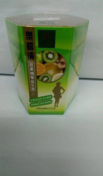 樂暢清 蔬果精華益生菌 30包*3盒