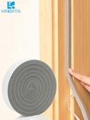 密封條 家用門窗門縫隙門底保暖防風隔音封窗戶自粘擋風海綿條【快速出貨】