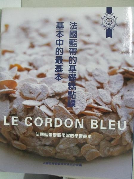 【書寶二手書T9/餐飲_EUC】法國藍帶的基礎糕點課--基本中的最基本Le Cordon Bleu_法國藍帶廚