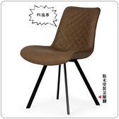 【水晶晶家具/傢俱首選】舒淇56*84cm鐵藝咖啡PU皮面餐椅 JF8383-25