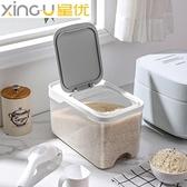 米桶 裝米桶家用小號10斤防潮密封防蟲收納米缸塑料廚房儲米箱帶蓋【幸福小屋】