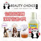 【妍選】好健康 貓咪狗狗專用 寵物潔牙液 300ml(3瓶入)+潔牙指套(4只)