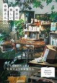 東京美麗特色書店導覽特選手冊