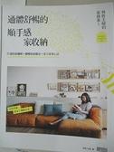 【書寶二手書T1/設計_JMT】林姓主婦的家務事3 通體舒暢的順手感‧家收納:打通收納邏輯…_林