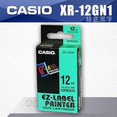 CASIO 卡西歐 專用標籤紙 色帶12mm XR-12GN1/XR-12GN 綠底黑字 (適用 KL-170 PLUS KL-G2TC KL-8700 KL-60)