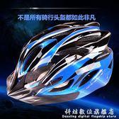 自行車頭盔男山地車一體成型頭盔單車公路車騎行裝備安全帽女 igo科炫數位