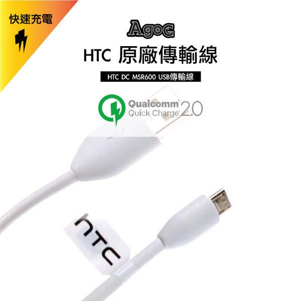 HTC原廠傳輸充電線 快速充電 各廠牌皆適用 ASUS ZenFone2 PadFone Fonepad ZenWatch Zen Power ZenPad8.0