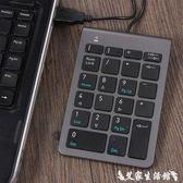 數字小鍵盤千業筆記本數字鍵盤電腦USB財務有線無線鍵盤銀行會計數字小鍵盤 艾家生活館