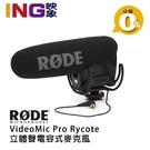 【24期0利率】RODE VideoMic Pro Rycote 立體聲電容式麥克風 指向性 正成公司貨 羅德 收音