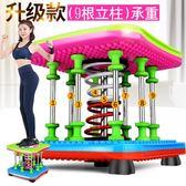 跳跳舞機扭腰機家用機女扭腰器健身器材扭扭樂扭腰盤 米蘭街頭