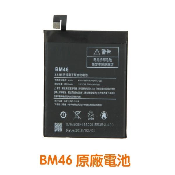 【免運費】送4大好禮【含稅附發票】小米 BM46 紅米Note3 紅米Note3 Pro 原廠電池
