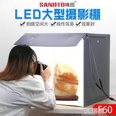 神圖F60摺疊攝影棚補光燈柔光箱LED攝影燈箱拍攝拍照道具套裝 3CHM