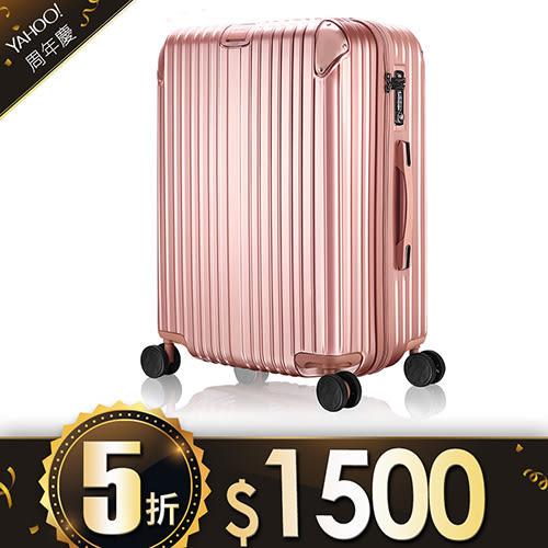 登機箱 行李箱 旅行箱 20吋 PC金屬護角耐撞擊硬殼 法國奧莉薇閣 箱見恨晚系列  玫瑰金