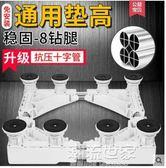 滾筒洗衣機底座通用托架行動萬向輪全自動固定墊高可調節置物架腳igo『潮流世家』