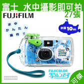 FUJIFILM New Waterproof 防水即可拍 LF N-WP3 27張 即可拍 10M防水 相機