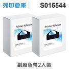 相容色帶 EPSON S015544 超值2入黑色 副廠色帶 /適用 LQ-3000/LQ-3000+/LQ-3500C