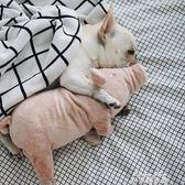 法斗陪睡伴侶睡覺玩偶豬寵物發情發泄泰迪貓咪狗狗玩具用品耐咬   麥琪精品屋