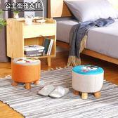 實木小凳子時尚創意小板凳家用椅子布藝換鞋凳沙發凳成人圓墩矮凳