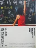 【書寶二手書T9/勵志_MCB】認得幾個字_張大春